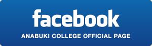 穴吹カレッジグループ facebookページ