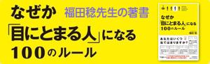 福田稔先生の著書