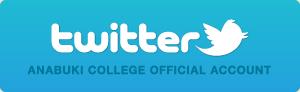 穴吹カレッジグループ Twitterアカウント